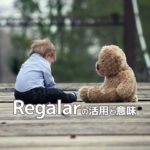 スペイン語動詞regalarの活用と意味