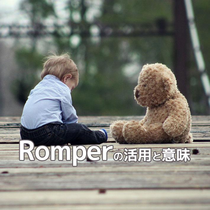スペイン語動詞romperの活用と意味