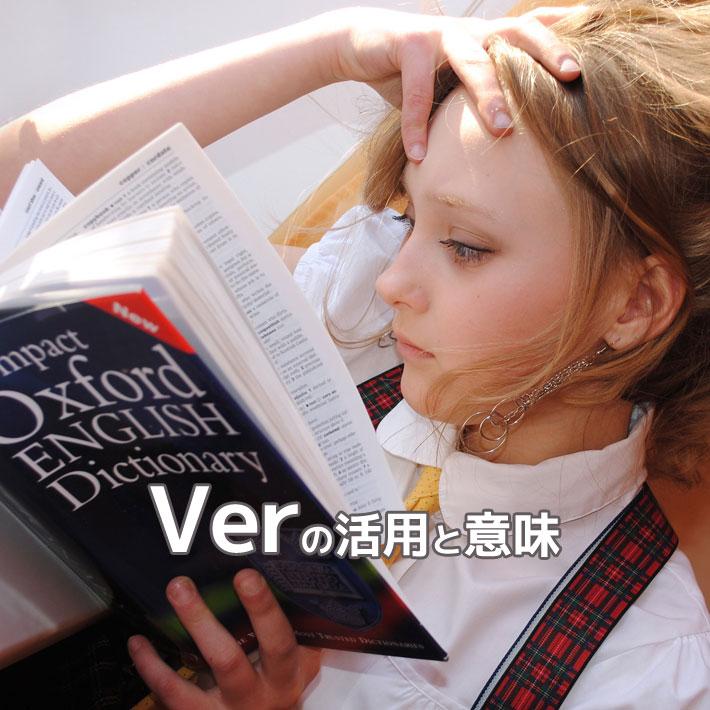 スペイン語動詞verの活用と意味