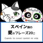 スペイン語で「愛してる」などの愛情表現のフレーズ20個