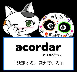 スペイン語の動詞 acordar「決定する、覚えている」の活用と意味【例文あり】