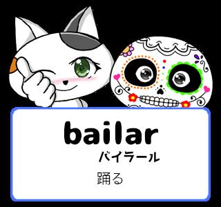 スペイン語の動詞 bailar「踊る」の活用と意味【例文あり】