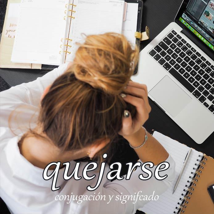 スペイン語の動詞 quejarse「嘆く、不平をいう」の活用と意味【例文あり】