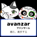 スペイン語の動詞 avanzar「進む、進歩する」の活用と意味