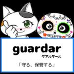 スペイン語の動詞 guardar「守る、保管する」の活用と意味【例文あり】