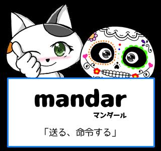 スペイン語の動詞 mandar「送る、命令する」の活用と意味【例文あり】