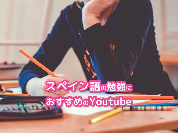 スペイン語の勉強におすすめのYoutube動画【ネイティブが教えてる】