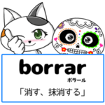 スペイン語の動詞 borrar「消す、抹消する」の活用と意味【例文あり】