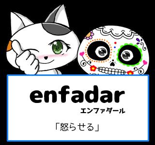 スペイン語の動詞 enfadar「怒らせる」の活用と意味【例文あり】