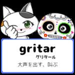 スペイン語の動詞 gritar「大声を出す、叫ぶ」の活用と意味【例文あり】