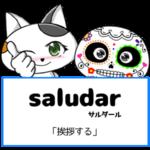 スペイン語の動詞 saludar「挨拶する」の活用と意味【例文あり】