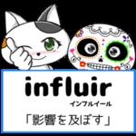 スペイン語の動詞 influir「影響を及ぼす」の活用と意味【例文あり】