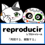 スペイン語の動詞 reproducir「再現する、複製する」の活用と意味【例文あり】