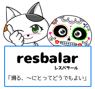 スペイン語の動詞 resbalar「滑る、~にとってどうでもよい」の活用と意味【例文あり】
