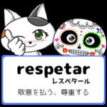 スペイン語の動詞 respetar「敬意を払う、尊重する」の活用と意味【例文あり】