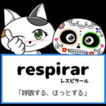 スペイン語の動詞 respirar「呼吸する、ほっとする」の活用と意味【例文あり】
