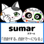 スペイン語の動詞 sumar「合計する、合計で~になる」の活用と意味【例文あり】