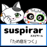 スペイン語の動詞 suspirar「ため息をつく」の活用と意味【例文あり】