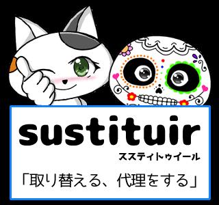 スペイン語の動詞 sustituir「取り替える、代理をする」の活用と意味【例文あり】