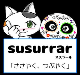 スペイン語の動詞 susurrar「ささやく、つぶやく」の活用と意味【例文あり】