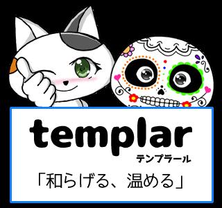 スペイン語の動詞 templar「和らげる、温める」の活用と意味【例文あり】