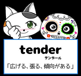 スペイン語の動詞 tender「広げる、張る、傾向がある」の活用と意味【例文あり】