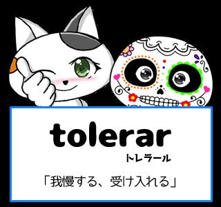 スペイン語の動詞 tolerar「我慢する、受け入れる」の活用と意味【例文あり】