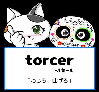 スペイン語の動詞 torcer「ねじる、曲げる」の活用と意味【例文あり】