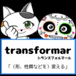 スペイン語の動詞 transformar「(形、性質などを)変える」の活用と意味【例文あり】