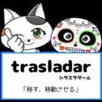 スペイン語の動詞 trasladar「移す、移動させる」の活用と意味【例文あり】