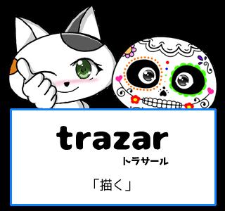 スペイン語の動詞 trazar「描く」の活用と意味【例文あり】