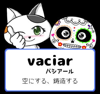 スペイン語の動詞 vaciar「空にする、鋳造する」の活用と意味【例文あり】