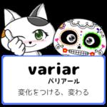 スペイン語の動詞 variar「変化をつける、変わる」の活用と意味【例文あり】
