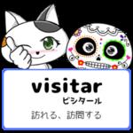 スペイン語の動詞 visitar「訪れる、訪問する」の活用と意味【例文あり】