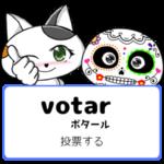 スペイン語の動詞 votar「投票する」の活用と意味【例文あり】
