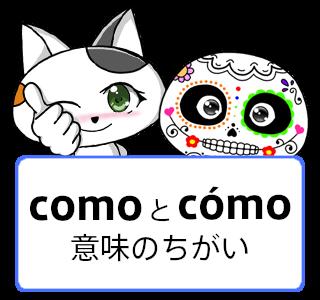スペイン語の como と cómo の意味のちがい